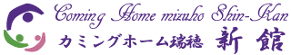 公式サイト|カミングホーム瑞穂新館|愛知県名古屋市瑞穂区の住宅型有料老人ホーム・カミングホーム瑞穂新館