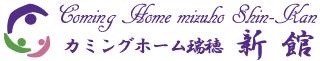 公式サイト カミングホーム瑞穂新館 愛知県名古屋市瑞穂区の住宅型有料老人ホーム・カミングホーム瑞穂新館